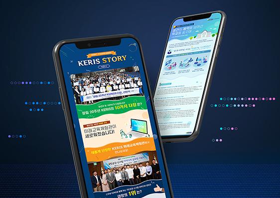KERIS STORY 뉴스레터