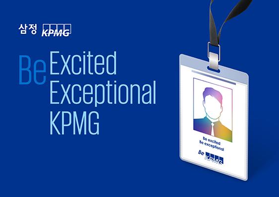 KPMG 채용 설명회